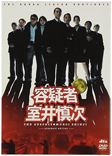 容疑者 室井慎次 [DVD]