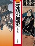 図説 落語の歴史 (ふくろうの本)