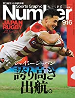 Number(ナンバー)916号 ラグビー日本代表 ジェイミー・ジャパン誇り高き出航。JAPAN RUGBY All for 2019 (Sports Graphic Number(スポーツ・グラフィック ナンバー))
