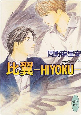 比翼-HIYOKU-鬼の風水 外伝 (講談社X文庫ホワイトハート)の詳細を見る