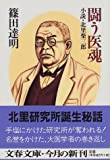 闘う医魂―小説・北里柴三郎 (文春文庫)