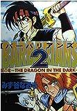 バーバリアンズ 2 (少年キャプテンコミックススペシャル)