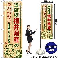 福井県産のコシヒカリ のぼり SNB-908(受注生産)
