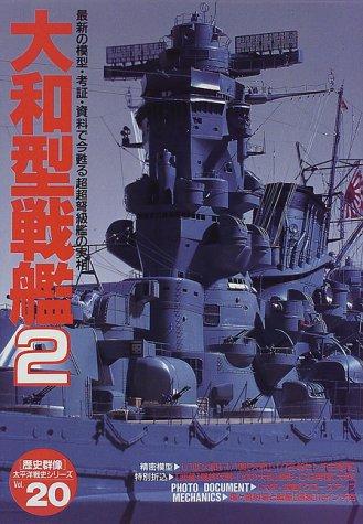 大和型戦艦 (2) (〈歴史群像〉太平洋戦史シリーズ (20))の詳細を見る