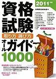 2011年版 資格試験 取り方・選び方オールガイド1000