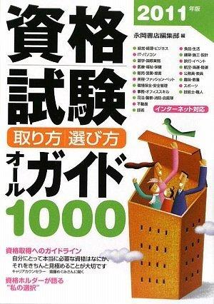 2011年版 資格試験 取り方・選び方オールガイド1000の詳細を見る