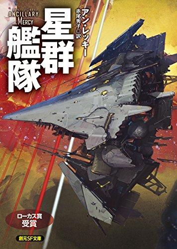星群艦隊 (創元SF文庫)