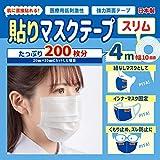[クラッセ]日本製 貼りマスクテープ スリム 4M×幅10mm 強力 医療用 両面テープ 低刺激 肌に直接貼れる くもり止め、ズレ防止、ひも無し、インナーマスク用に