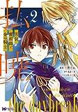払暁 男装魔術師と金の騎士(コミック) : 2 (モンスターコミックスf)