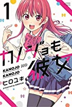 カノジョも彼女 第01巻