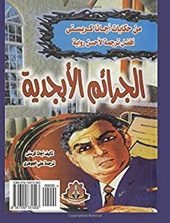 The ABC Murders (Arabic edition): Die Morde des Herrn ABC