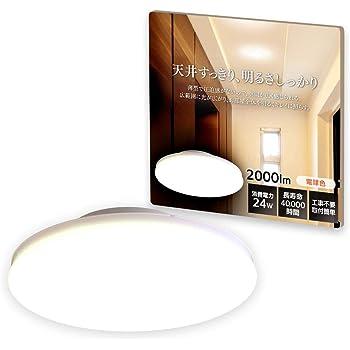 アイリスオーヤマ LEDシーリングライト 小型 薄形 電球色 2000lm SCL20L-UU