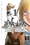 進撃の巨人 LOST GIRLS(1) (週刊少年マガジンコミックス)