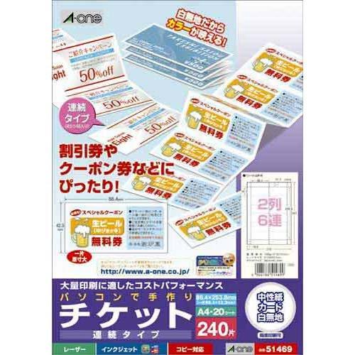 エーワン 手作りチケット(白無地・ジャバラ)12面20枚×5