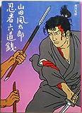 忍者六道銭 (1980年) (角川文庫)