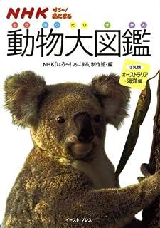 NHKはろー!あにまる 動物大図鑑―ほ乳類オーストラリア・海洋編