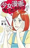 少女漫画のせいだからっ 1 (オフィスユーコミックス)