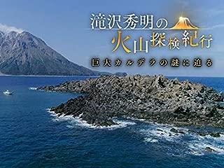 滝沢秀明の火山探検紀行(NHKオンデマンド)