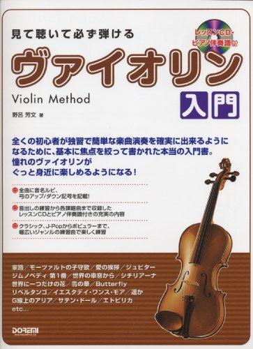 ドレミ楽譜出版社『見て聴いて必ず弾ける ヴァイオリン入門 (レッスンCD・ピアノ伴奏譜付)』