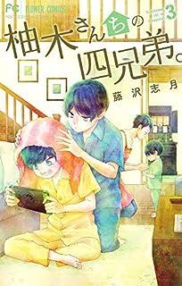 柚木さんちの四兄弟。 コミック 1-3巻セット
