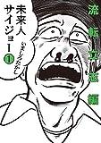 未来人サイジョー 1 流転立志編 (ビームコミックス)