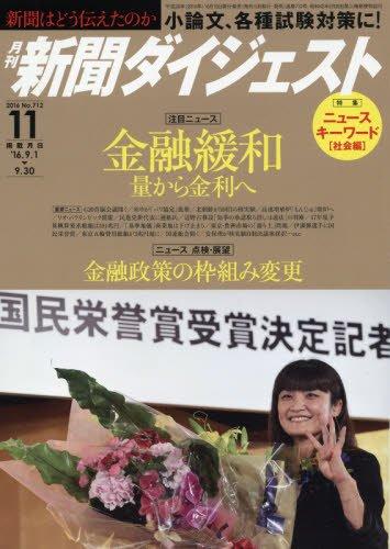 新聞ダイジェスト 2016年 11 月号 [雑誌]
