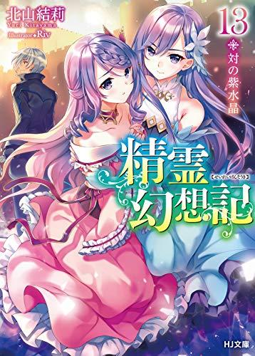 精霊幻想記 13.対の紫水晶 (HJ文庫)