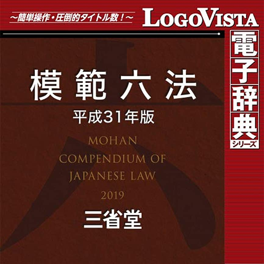 なぜならこしょうくびれた三省堂「模範六法 2019 平成31年版 CD-ROM」 for Win ダウンロード版