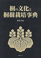 桐の文化と桐樹栽培事典