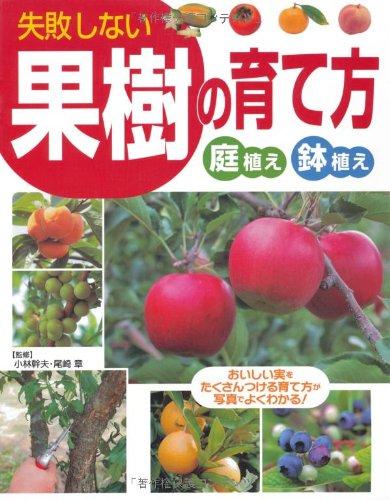 失敗しない果樹の育て方―庭植え・鉢植えの詳細を見る