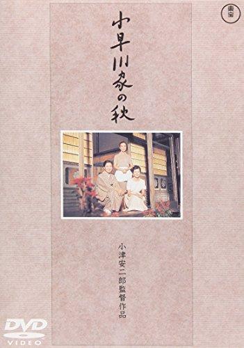 小早川家の秋 [DVD]