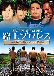 DVD DDTプロレス BEST OF THE SUPER 路上プロレス~それゆけ路上プロレス号編~