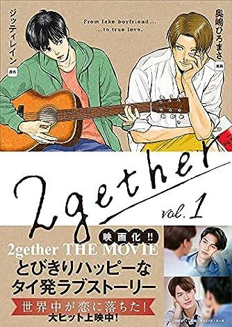 【Amazon.co.jp 限定】2gether 1巻 Amazon限定描き下ろしイラストカード付きver. (クランチコミックス)