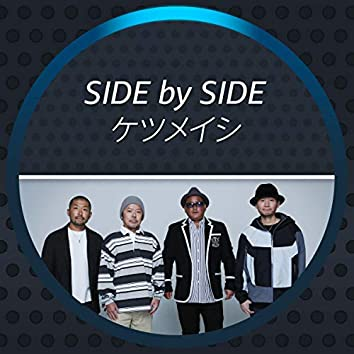 Side by Side - ケツメイシ