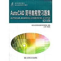 AutoCAD简明教程暨习题集(第2版新世纪高职高专机电类课程规划教材)