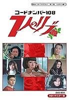 甦るヒーローライブラリー 第11集 ~ヒロイン編~ コードナンバー108 7人のリブ HDリマスター DVD-BOX