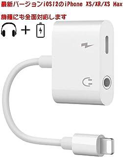 【最新版】アップル純正品素材やチップを採用 iPhone Lightning - 3.5mm イヤホン 変換アダプタ イヤホンジャック 2in1変換ケーブル iPhone イヤホン 変換 アダプタ 音楽再生機能 3.5mmヘッドホン急速充電二股接続ケーブル iPhoneXs/Xs max/Xr/8/8plus/7/7plus(IOS11、12対応)