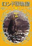 ロンド国物語 (8) 潮読みの洞窟