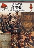 はじめての音楽史―古代ギリシアの音楽から日本の現代音楽まで