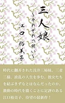[江口裕美子]の三人娘~それぞれの闘い~