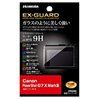 HAKUBA デジタルカメラ液晶保護フィルム EX-GUARD 高硬度9H Canon PowerShot G7 X Marlk III 専用 EXGF-CAG7XM3