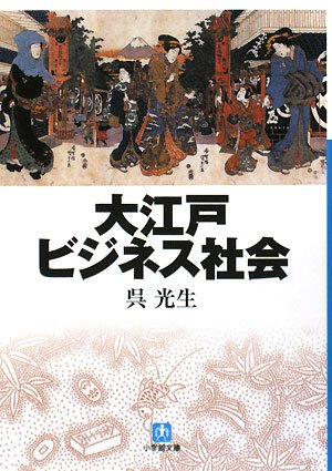 大江戸ビジネス社会 (小学館文庫)