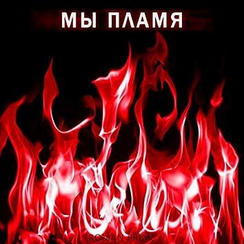 Мы пламя