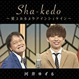 Sha-kedo〜愛されるよりアインシュタイン〜 / 河井ゆずる
