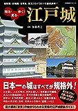 知る・見る・歩く! 江戸城 (歴史群像シリーズ)
