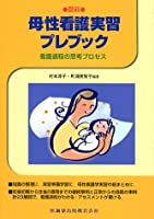 直前母性看護実習プレブック看護過程の思考プロセス