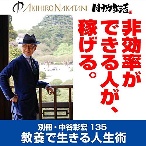 『別冊・中谷彰宏135「非効率ができる人が、稼げる。」』のカバーアート
