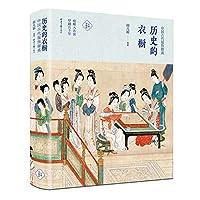 历史的衣橱(中国古代服饰撷英)(精)/分拣中国史