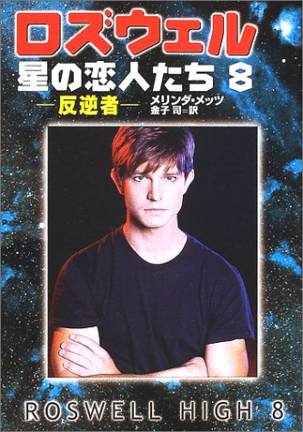 ロズウェル 星の恋人たち〈8〉反逆者 (ハヤカワ文庫SF)