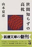 世間知らずの高枕 (新潮文庫)